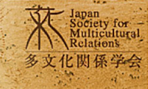 Japan Society multicultural relations